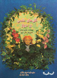 معرفی کتاب گل های ختمی بر دیوار