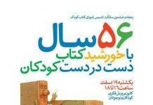 جشن پنجاه و ششمین سالگرد تاسیس شورای کتاب کودک