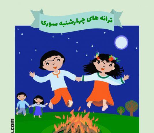 دانلود ترانه های کودکانه چهارشنبه سوری