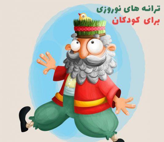 دانلود ترانه های کودکانه عید نوروز