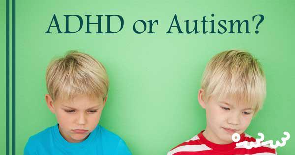 تفاوت بیش فعالی با اوتیسم
