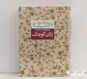 معرفی کتاب زنان کوچک