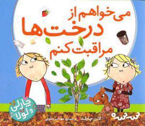 معرفی کتاب می خواهم از درخت ها مراقبت کنم
