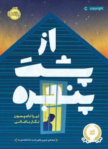 معرفی کتاب از پشت پنجره