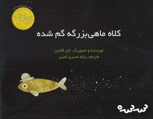 معرفی کتاب کلاه ماهی بزرگه گم شده