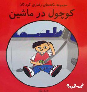 معرفی کتاب کوچول در ماشین