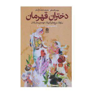 معرفی کتاب دختران قهرمان
