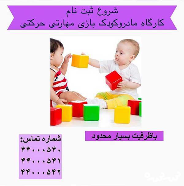 کارگاه مادر و کودک بازی مهارتی حرکتی