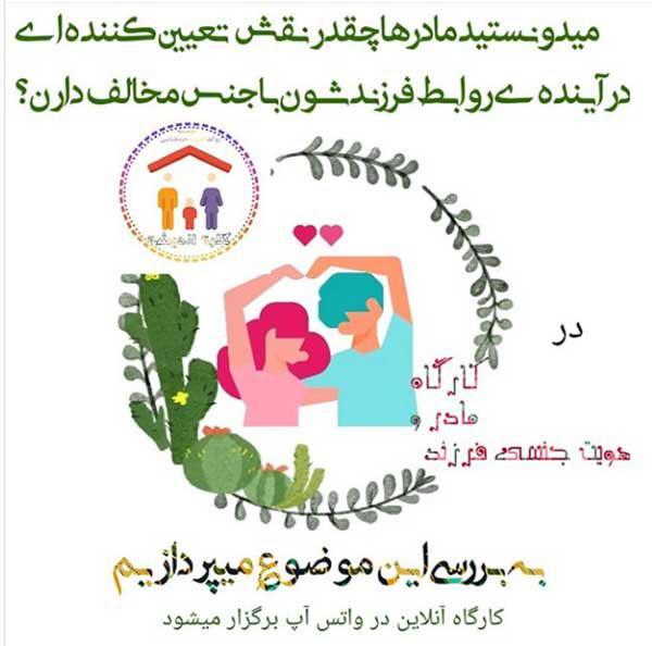 کارگاه آنلاین مادر و هویت جنسی فرزند
