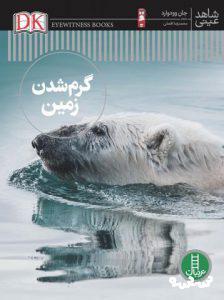 معرفی کتاب گرم شدن زمین (مجموعه کتاب شاهد عینی)