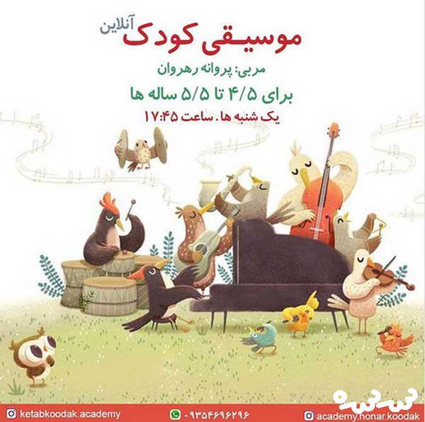 کارگاه آموزش موسیقی کودکان