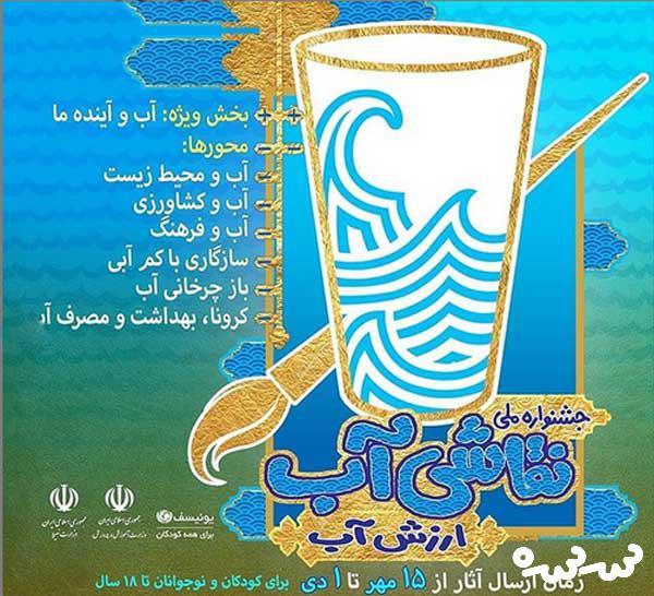 جشنوارهی ملی نقاشی آب ویژهی کودکان
