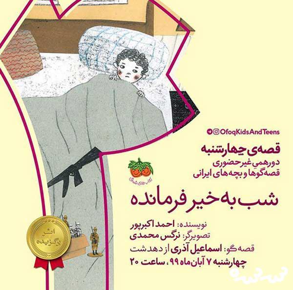 دورهمی غیر حضوری قصه گوها و بچه های ایرانی