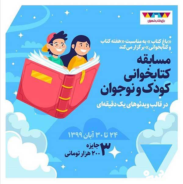 مسابقه کتابخوانی کودک و نوجوان