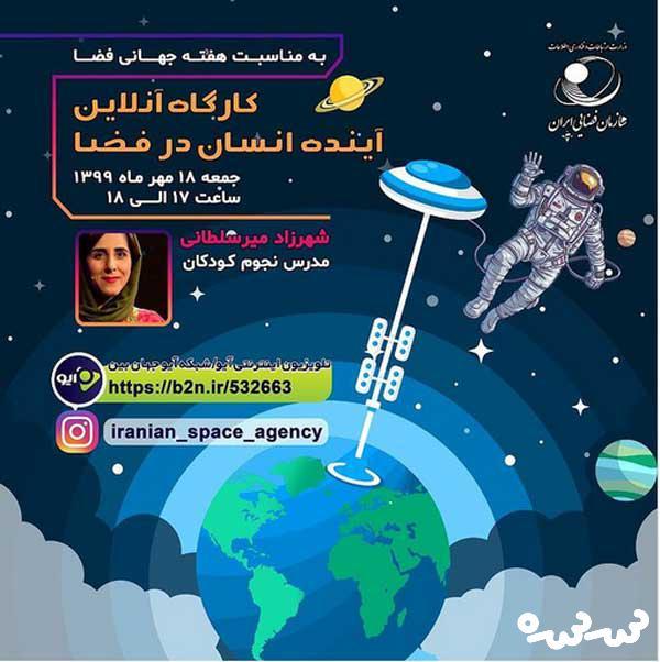 کارگاه آموزشی آینده انسان در فضا ویژه کودکان.