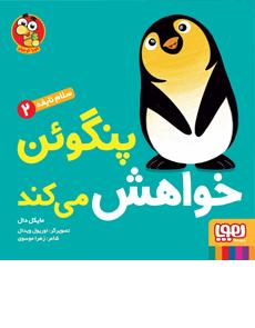 معرفی کتاب پنگوئن خواهش میکند
