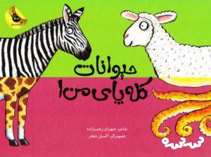 معرفی کتاب حیوانات کله پای من
