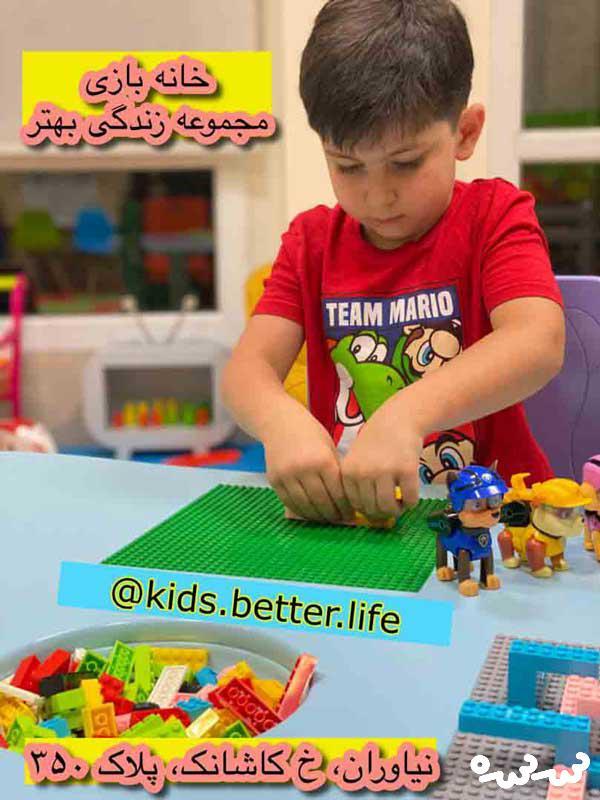 خانه بازی کودکان مجموعه زندگی بهتر